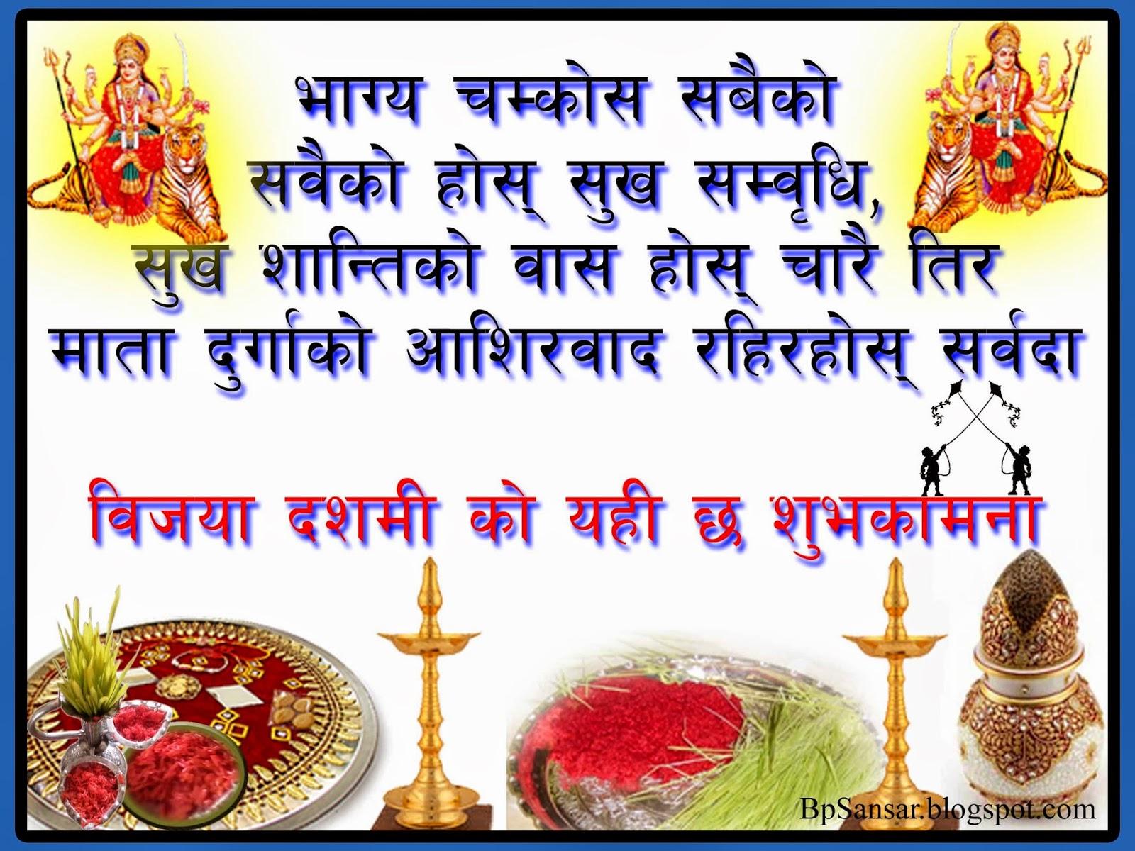 Latest Greeting Card For Durga Puja Bijaya Dahami