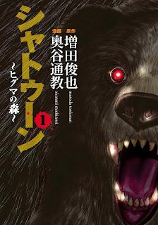 [Manga] シャトゥーン~ヒグマの森~ 第01巻 [Shatoun – Higuma no Mori Vol 01], manga, download, free