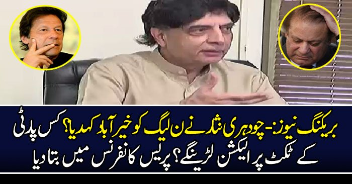 Ch Nisar Say Good Bye To PMLN