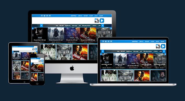حصريا أفضل قالب لعرض الافلام والمسلسلات على بلوجر مجانا