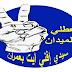 المعطلون بإقليم سيدي إفني يرفضون سياسة البريكولاج  ويرفضون ضرب نضالات الأساتذة المفروض عليهم التعاقد
