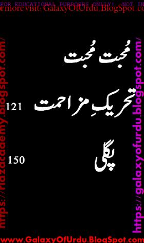 Muhabbat Muhabbat by ALEEM UL HUQ