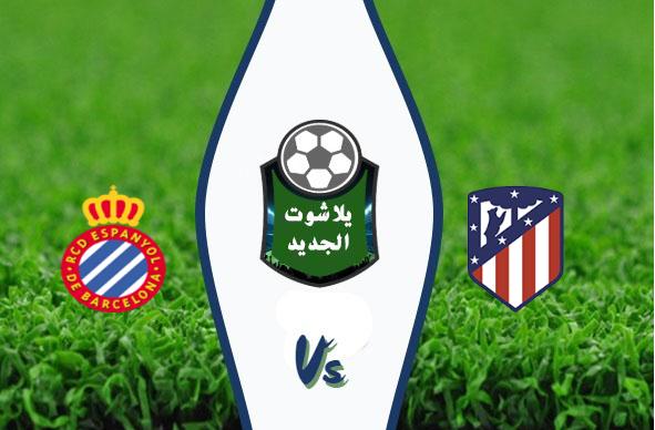 الأتلتيكو يضرب شباك إسبانيول بثلاثية في الدوري الإسباني اليوم 10-11-2019 اون لاين الدوري الاسباني