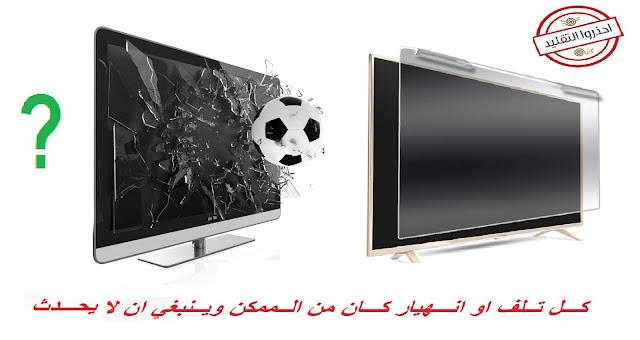 تصليح شاشة تلفزيون بلازما مكسورة  يجب عليك فعلة