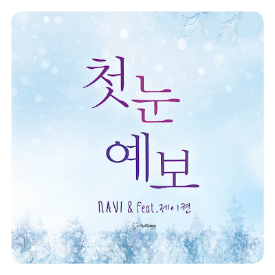 [Single] Navi – First Snow
