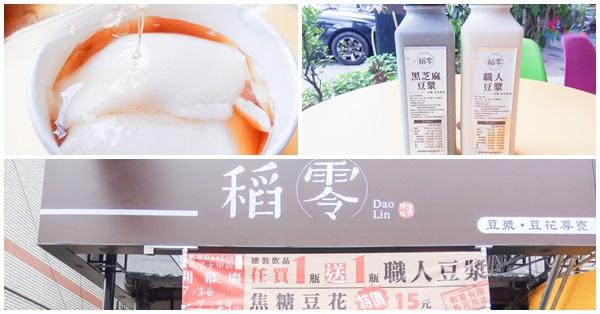 台中東區|稻零豆漿豆花專賣十甲店|東區美食|非基改黃豆製作