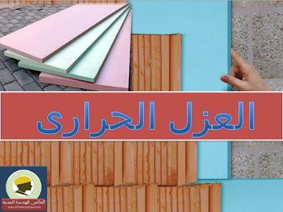 العزل الحرارى للجدران والاسقف
