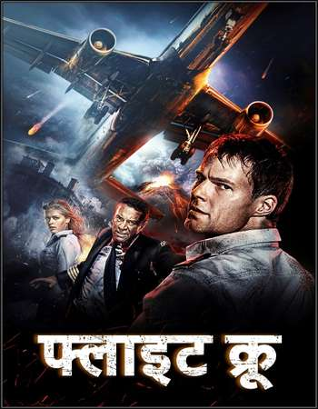 Flight Crew 2016 Hindi Dubbed BRRip 480p 200MB x265 HEVC