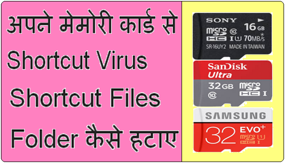 Memory Card Se Shortcut Virus Kaise Hataye