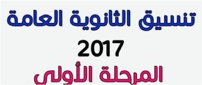 الأماكن الشاغرة بالكليات لطلاب المرحلة الثانية 2017/2018 لطلاب الثانويه العامه