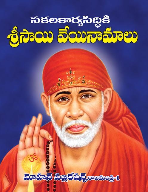 శ్రీ సాయి వేయినామాలు | Sri Sai Veyinamalu | GRANTHANIDHI | MOHANPUBLICATIONS | bhaktipustakalu