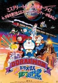 Doraemon Movie Galaxy Super Express (1996) Download 300mb