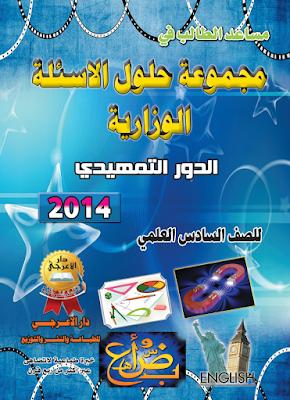 حلول الأسئلة الوزارية الدور التمهيدي للعام 2014 للصف السادس العلمي