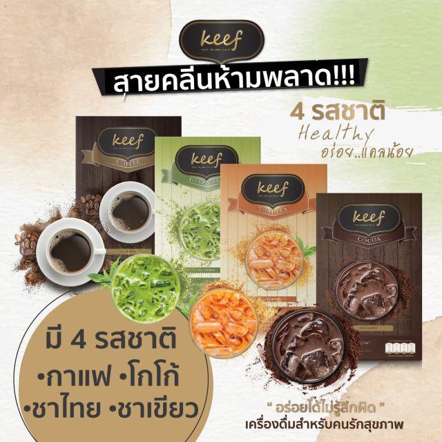 ชาเย็น ชาไทย ลดน้ำหนัก บล็อกเเป้งน้ำตาล เบิร์น เผาผลาญไขมัน ปลอดภัย100% Keef healthy Drinks