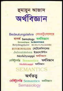 অর্থবিজ্ঞান - হুমায়ুন আজাদ Orthobiggan by Humayun Azad