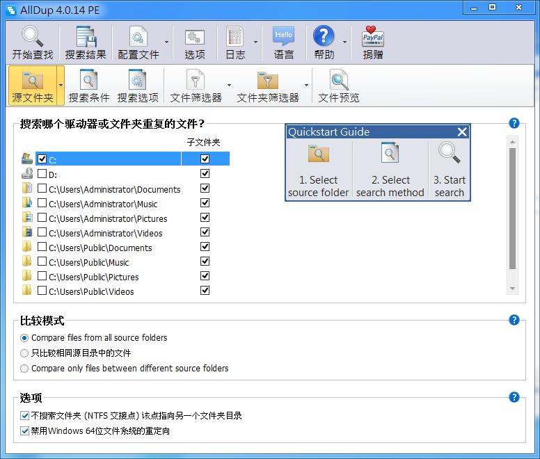 Image%2B002 - AllDup 4.0.14 幫你找出電腦中重複檔案,釋放更多的硬碟空間 - 免安裝