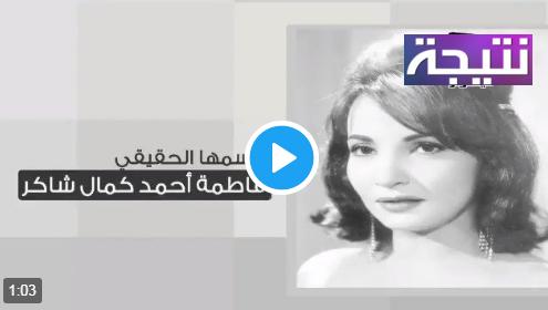 وفاة الفنانة القديرة شادية وداعاً معبودة الجماهير #شادية