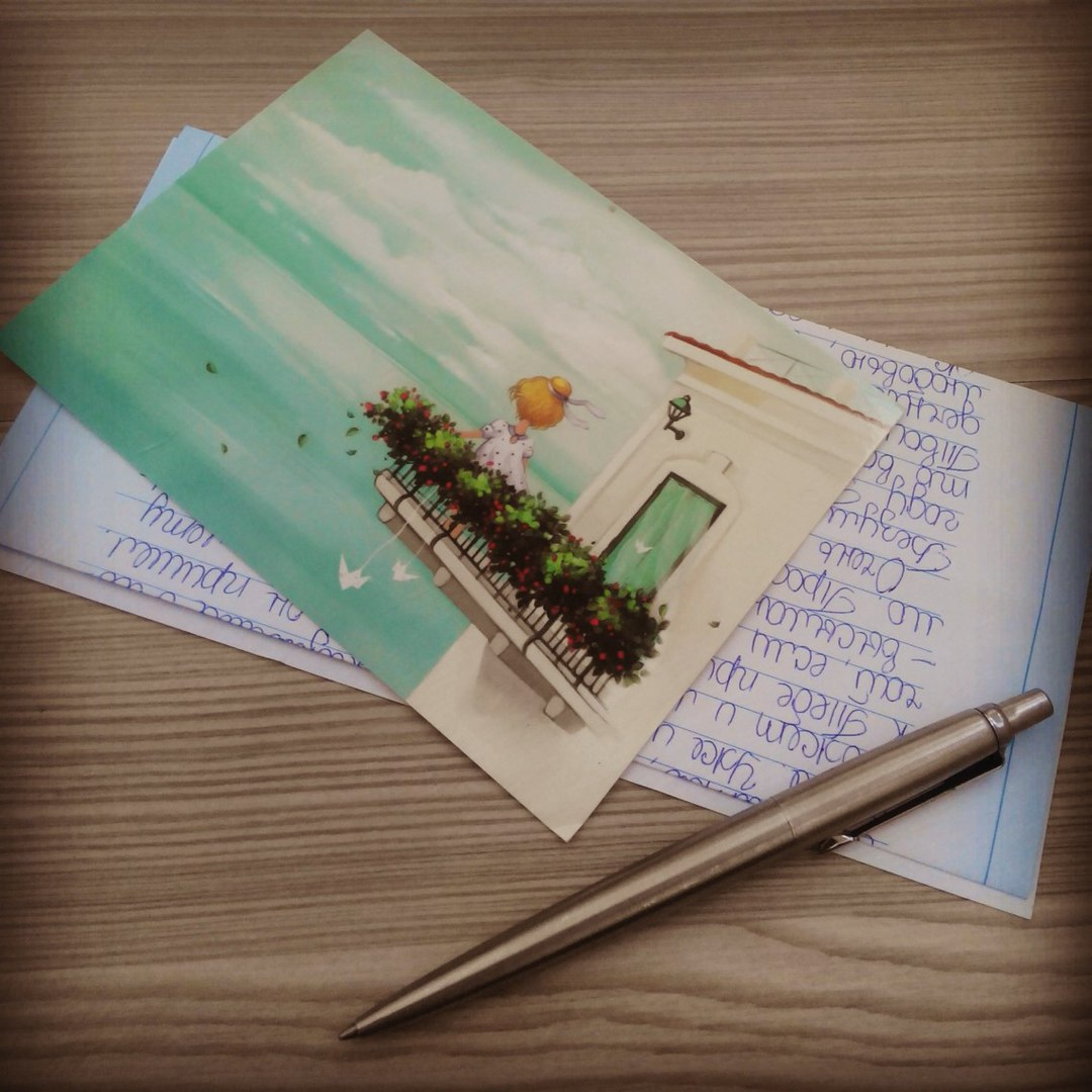 Получать письма и открытки, открыток