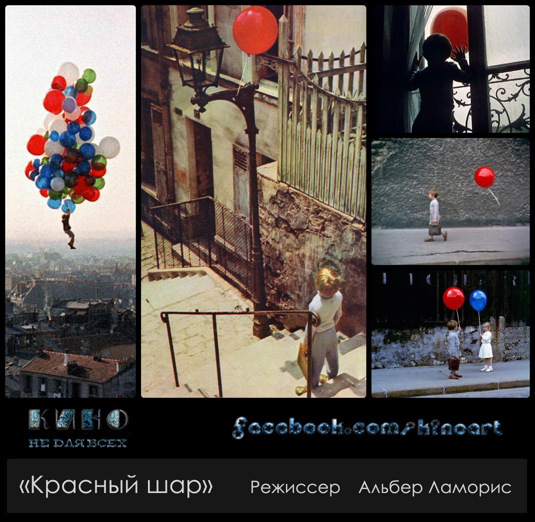 «Красный шар», Режиссер Альбер Ламорис