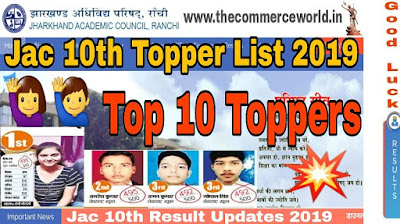 Jac Board 10th Topper List 2019- Jharkhand Academic Council Ranchi, Jharkhand