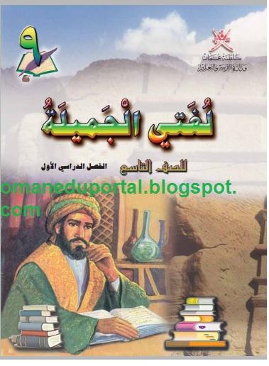 حل كتاب الانجليزي للصف العاشر الفصل الثاني سلطنة عمان