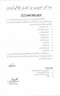 intermediate results, Gujranwala Board, ms degree, cd result, cd annual, cd 2016, intermediate result, intermediate annual, intermediate 2016, examination result, examination annual, examination 2016