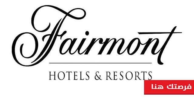 وظائف خالية فى فندق فيرمونت بالإمارات 2019