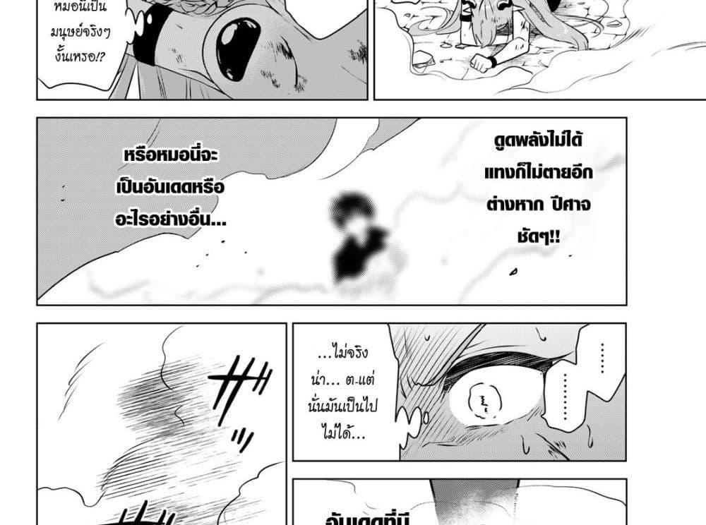 อ่านการ์ตูน Necromance ตอนที่ 2 หน้าที่ 58