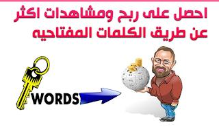 دور الكلمات المفتاحيه فى زيادة الربح من ادسنس وزيادة مشاهدات اليوتيوب- Top Paying Keywords