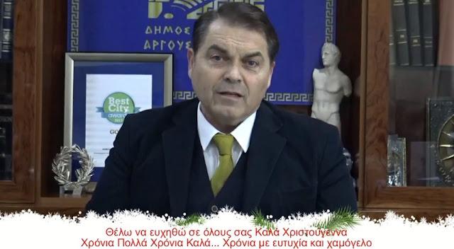 Ευχές από τον Δήμαρχο Άργους Μυκηνών Δημήτρη Καμπόσο (βίντεο)