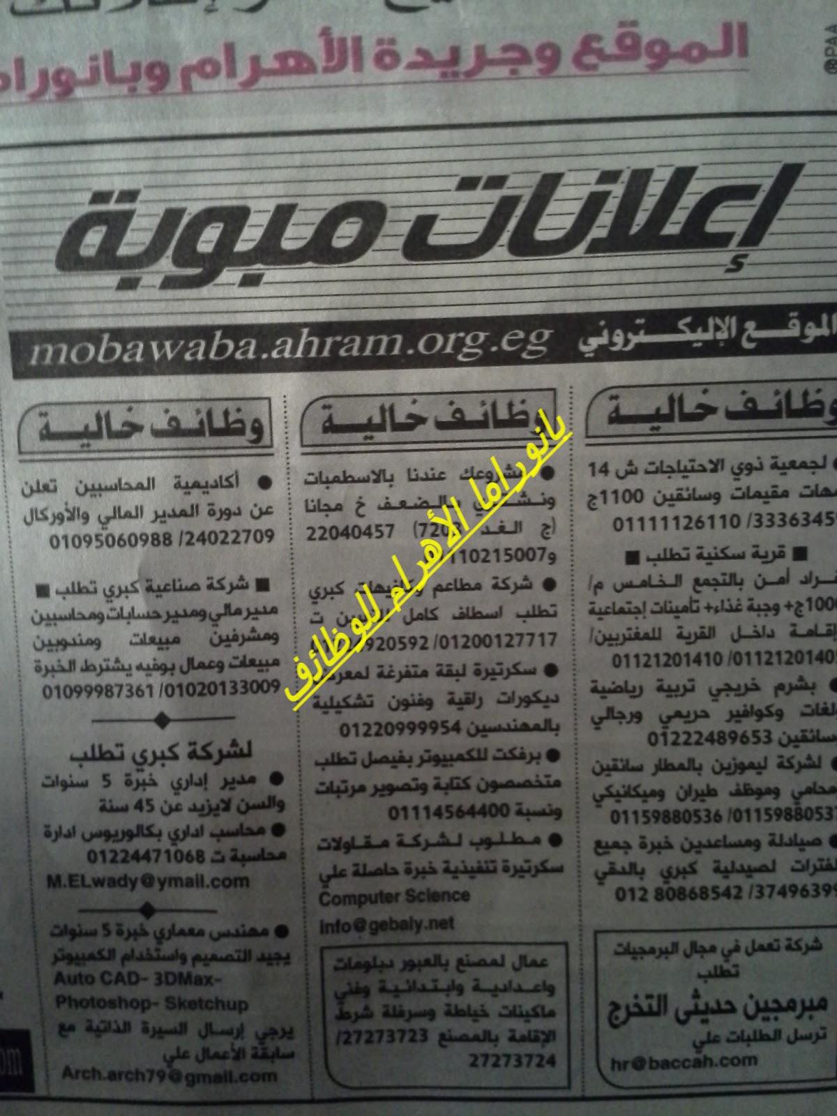 6c34762c5 عمال نجاريين ، جديد آخر وظائف صدرت في جريدة الأهرام عدد الجمعة الاسبوعي ..  تصفح الجريدة pdf مجانا أون لاين .