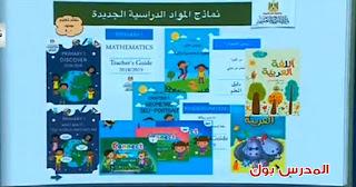 شاهد أول صور للكتب الدراسية في النظام الجديد 2019 ونموذج لكتب دليل المعلم 2019