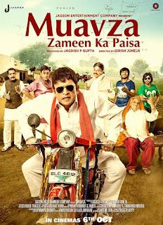 Muavza – Zameen Ka Paisa First Look Poster