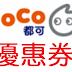 【Coco都可】折價券/優惠券/coupon 5/2更新