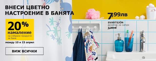 http://www.ikea.bg/home/offers/bathroom-weekly/