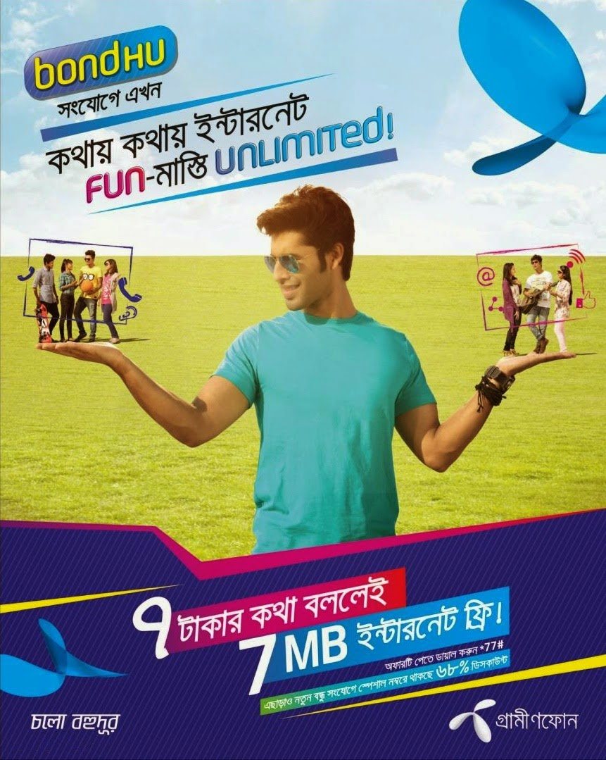 gp-bondhu-package-offer-every-7tk-voice-usage-get-7mb-bonus-internet