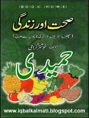 Sehat Aur Zindagi by Khushtar Girami Health Book