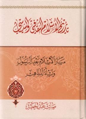 تاريخ الإسلام الثقافي و السياسي  مسار الإسلام بعد الرسول و نشأة المذاهب - صائب عبد الحميد