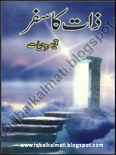 Zaat Ka Safar Novel by Qaisra Hayat PDF Download