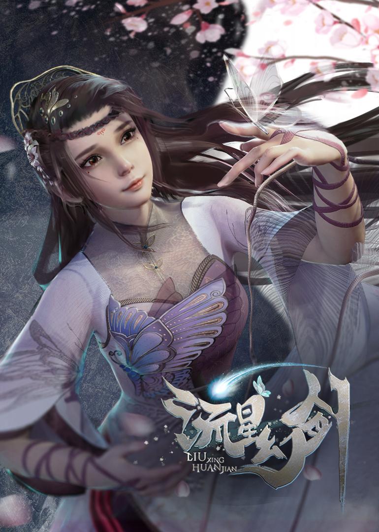 Lưu Tinh Huyễn Kiếm