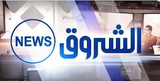 مشاهدة قناة الشروق نيوز الإخبارية الجزائرية بث مباشر بدون تقطيع