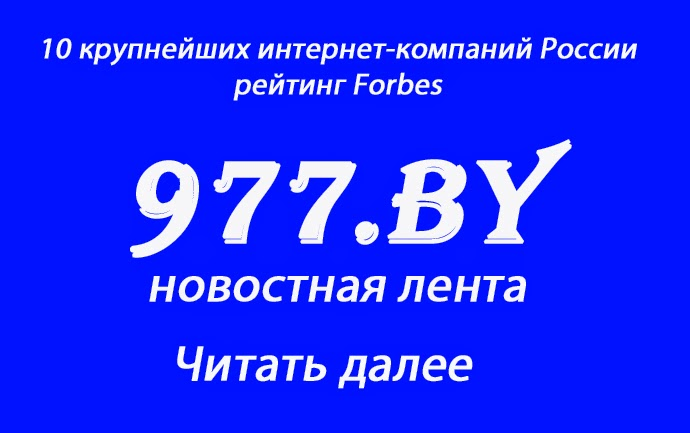Forbes 977.by