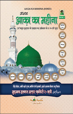 Aqa ka Mahina pdf in Hindi by Maulana Ilyas Qadri