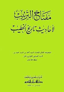 تحميل كتاب مفتاح الترتيب لأحاديث تاريخ الخطيب pdf - أحمد بن محمد الغماري