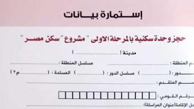 ننشر الشروط النهائية لـ سكن مصر ومواعيد الحجز