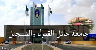 شروط القبول والتسجيل الخاصة بالدراسات العليا في جامعة حائل: