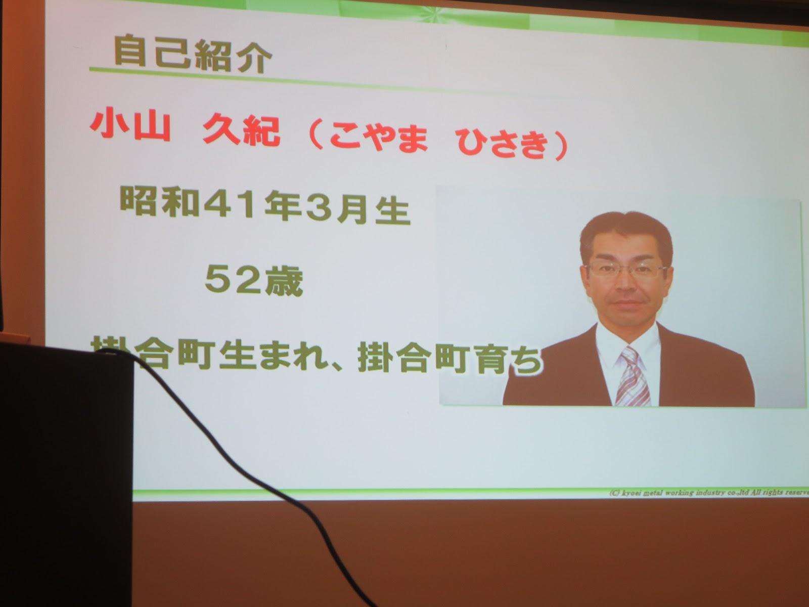 おばまブログ ~わたしの想い~: 小山久紀氏の講演!!(知新会)