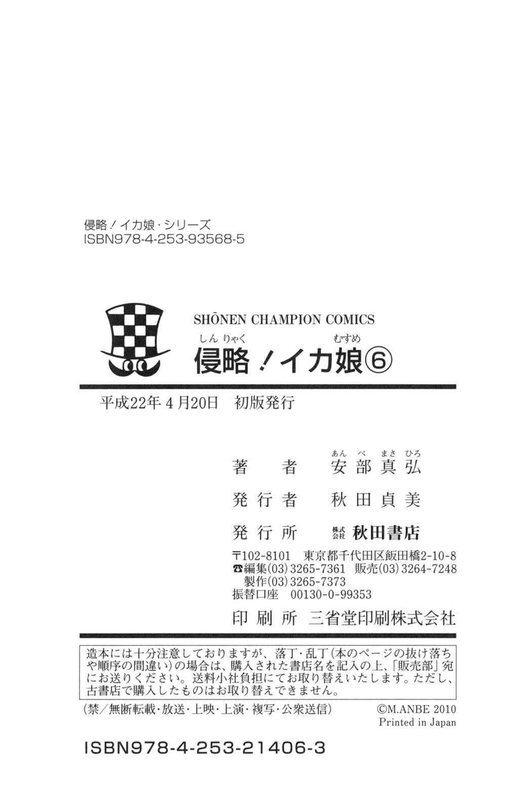Shinryaku! Ika Musume Chap 114 - Truyen.Chap.VN