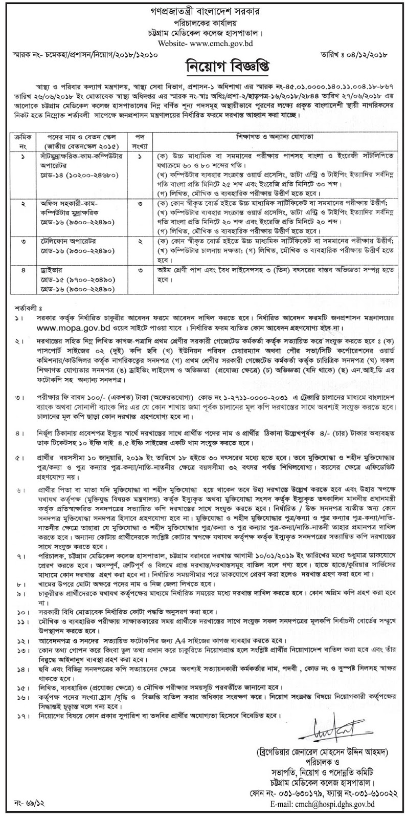 Chittagong Medical College Hospital (CMCH) Job Circular 2018 | www