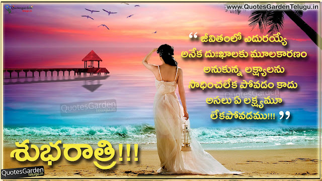 Heart touching good night Telugu Quotes messages